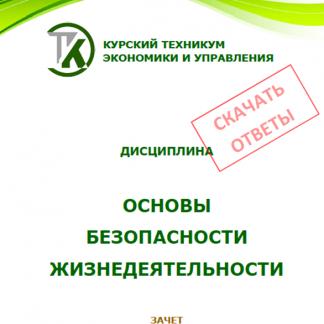 Основы безопасности жизнедеятельности Курский техникум экономики и управления