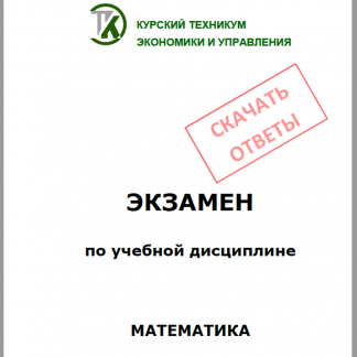 Экзамен по математике для Курского техникума экономики и управления