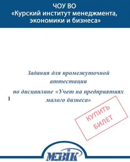 МЭБИК Учет на предприятиях малого бизнеса