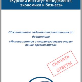 МЭБИК Инновационное и стратегическое управление организацией